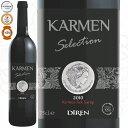トルコの地ブドウワイン【DIREN(ディレン)】 カルメン セレクション(Karmen Selection)【赤ワイン】