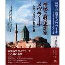 神秘と詩の思想家 メヴラーナトルコ・イスラームの心と愛10P04oct10