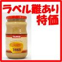 【訳あり】ラベル汚れのため特価!お料理に深みを与える!最高の金ゴマから作られたトルコのゴマペースト「ターヒン」