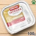 アニモンダ インテグラプロテクト 猫用 療法食 pHバランス 牛 100g トレイ缶結石予防 グレインフリー アレルギー対応 全年齢 全猫種 キャットフード animonda ドイツ