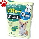 【60】 [単品販売] ボンビ しつけるシーツ W消臭 ワイド 42枚 犬用ペットシーツ トイレ し...