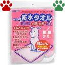 ボンビ ペット用防水タオル Sサイズ(60x45cm) ピンク 洗えるペットシーツ 抗菌 防臭 介護 犬猫