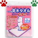 【20】 ボンビ ペット用防水タオル Lサイズ(90x65cm) ピンク 洗えるペットシーツ 抗菌 防臭 介護 犬猫