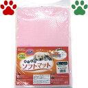 【30】[在庫処分] [秋冬] ペットプロ 超小型犬用/猫用 あったかソフトマット Sサイズ 45x30cm ピンク 毛布 暖か シンプル
