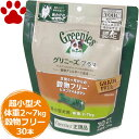 【4】 [正規品] グリニーズプラス 穀物フリー ヒヨコマメ&ポテト 30本入り 超小型犬用(体重2から7kg) 成犬用(生後6か月以上) 食物アレルギーに配慮 ティーニー
