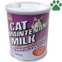 【4】 ワンラック キャットメンテナンスミルク 280g 成猫/シニア猫 計量スプーン付き 森乳サンワールド 粉末 猫用 国産