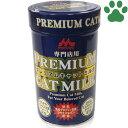【3】 ワンラック プレミアム キャットミルク 150g 子猫/成猫 計量スプーン付き