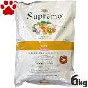 【62】 [正規品]  シュプレモ 全犬種用 子犬用 小粒 6kg ニュートロ ドッグフード ホリスティックフード