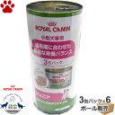 【54】【ボール】 [正規品] ロイヤルカナン 犬缶詰 ジュニア 195g X 3缶 X 6パック 小型犬 子犬用(10か月まで) ドッグフード ウェット ロイ...