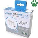 【8】 [正規品] Pet Safe ドリンクウェル ペットファウンテン 360 交換用 活性炭フィルター 3個入り