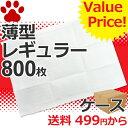 【140】【ケース】[約3.32円 約11.2g/1枚] Value Price! 薄型 ペットシーツ レギュラー 800枚 (200枚x4袋) 1回使い捨て ペットシート 業務用 トイレシート トイレシーツ