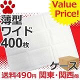 【140】【ケース】[約6.50円 約20.4g/1枚] Value Price! 薄型 ペットシーツ ワイド 400枚入り (100枚x4袋) 1回使い捨て ペットシート 業務用 トイレシート トイレシーツ