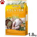 ソルビダ グレインフリー チキン 室内飼育子犬用 1.8kgインドアパピー 子犬 母犬 鶏肉 アレルギー対応 オーガニック ドッグフード オーガニックキッチン SOLVIDA