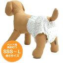【200】[ケース] 犬用 紙おむつ SSSサイズ〜Lサイズ...