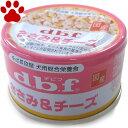 【1】 [単品販売] デビフ 犬用 缶詰 ささみ&チーズ 85g 総合栄養食 国産 ドッグフード dbf ササミ ミンチタイプ