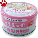【1】 [単品販売] デビフ 犬用 缶詰 ささみ&軟骨 85g 栄養補完食 国産 ドッグフード dbf ササミ ミンチタイプ