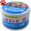 【1】 [単品販売] デビフ 犬用 缶詰 鶏レバーのスープ煮 85g 栄養補完食 国産 ドッグフード dbf スープ煮タイプ