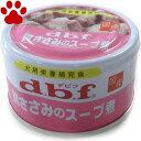 【1】 [単品販売] デビフ 犬用 缶詰 鶏ささみのスープ煮 85g 栄養補完食 国産 ドッグフード dbf スープ煮タイプ