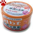 【1】 [単品販売] デビフ 犬用 缶詰 子犬の食事 ささみペースト 85g 総合栄養食 幼犬 国産 ドッグフード dbf ササミ