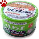 【1】 [単品販売] デビフ 犬用 缶詰 シニア犬の食事 ささみ&すりおろし野菜 85g 総合栄養食 高齢犬 国産 ドッグフード dbf ササミ