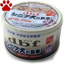 【1】 [単品販売] デビフ 犬用 缶詰 シニア犬の食事 ささみ&軟骨 85g 総合栄養食 高齢犬 国産 ドッグフード dbf ササミ