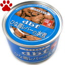 【2】 [単品販売] デビフ 犬用 缶詰 ひな鶏レバーの水煮 150g 栄養補完食 国産 保存料/着色料不使用 ドッグフード dbf