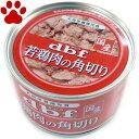 【2】 [単品販売] デビフ 犬用 缶詰 若鶏肉の角切り 150g 栄養補完食 国産 保存料/着色料不使用 ドッグフード dbf