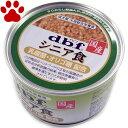 【2】 [単品販売] デビフ 犬用 缶詰 シニア食 乳酸菌・オリゴ糖配合 150g 総合栄養食 高齢犬 国産 ドッグフード dbf