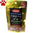 【2】 [単品販売] デビフ 犬用パウチ 若鶏シリーズ 若鶏のレバー&野菜 100g 国産 栄養補完食 dbf ドッグフード レトルト