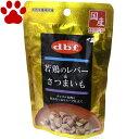 【2】 [単品販売] デビフ 犬用パウチ 若鶏シリーズ 若鶏のレバー&さつまいも 100g 国産 栄養補完食 dbf ドッグフード レトルト