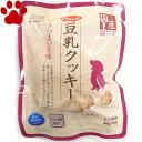 【2】 デビフ 愛犬用 おやつ 豆乳クッキー さつまいも味 80g (40グラムx2袋) 国産 dbf