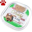【2】 [単品販売] dbf デビィ 犬用 トレー缶 子犬用 ササミ&野菜 100g 総合栄養食 国産 ドッグフード デビフ デビ— 離乳食