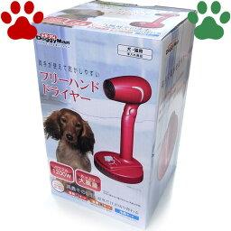 【80】 [正規品] ドギーマン 自立式 犬/猫用ドライヤー フリーハンドドライヤー 1200W 大風量