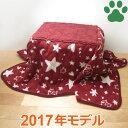 【140】[2017年 冬] ドギーマン 遠赤外線 ペットの夢こたつ 本体・ふとん・マット セット