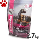 【28】 [正規品] ユーカヌバ 活発犬用 成犬用(1〜6歳) 全犬種用 小粒 2.7kg オリジナル ドッグフード ユカヌバ