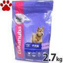 【28】 [正規品] ユーカヌバ 子犬用(離乳期から12か月) 小型犬用/中型犬用 超小粒 2.7kg ドッグフード ユカヌバ