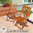 お庭づくり 木製折りたたみガーデンチェア×2脚セット【送料無料】