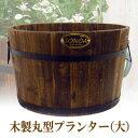 園芸・ガーデニング用品 植木鉢 木製丸型プランター(大)・送料別【534567A04】