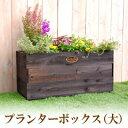 園芸・ガーデニング用品 植木鉢 木製プランターボックス(大)×2個セット【送料無料】【534701SET】