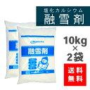融雪剤 10kg×2袋セット 【送料無料】[塩化カルシウム/塩カル/凍結防止/雪道/グラウンド/校庭/粉塵防止]