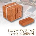 ガーデニング用品 ミニレンガ ミニマーブルブリック・レッド 10個入【543133A03】【送料別】