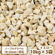 庭づくり・ガーデン用品 洋風砕石砂利 ノーブルグラベル イエロー 10kg×3袋 【送料無料】