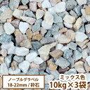 洋風砕石砂利 ノーブルグラベル ミックス 10kg×3袋 【送料無料】