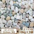 庭づくり・ガーデン用品 洋風玉砂利 パティオペブル ミックス 10kg×3袋セット 【送料無料】