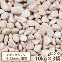洋風玉砂利 パティオペブル ピンク 10kg×3袋セット 【送料無料】[ガーデニング/天然石/庭/ガーデン/ジャリ/かわいい]