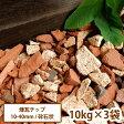 庭づくり・ガーデン用品 洋風砂利 煉瓦チップ(レンガチップ) 10kg×3袋 【送料無料】【05P27May16】