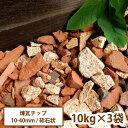 庭づくり・ガーデン用品 洋風砂利 煉瓦チップ(レンガチップ) 10kg×3袋 【送料無料】