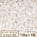 庭づくり・ガーデン用品 洋風砕石砂利 ガーデナーズグラベル (クリスタルホワイト) 10kg×3袋 【送料無料】