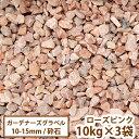 洋風砕石砂利 ガーデナーズグラベル (ローズピンク) 10kg×3袋【送料無料】[ガーデン/庭/ガーデニング/ジャリ/かわいい]