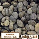 和風庭園・玉砂利 那智石・黒玉 25mm 10kg×3袋 【...